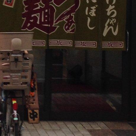 たけちゃんにぼしらーめん 調布店