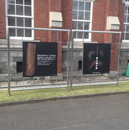 東京国立近代美術館工芸館