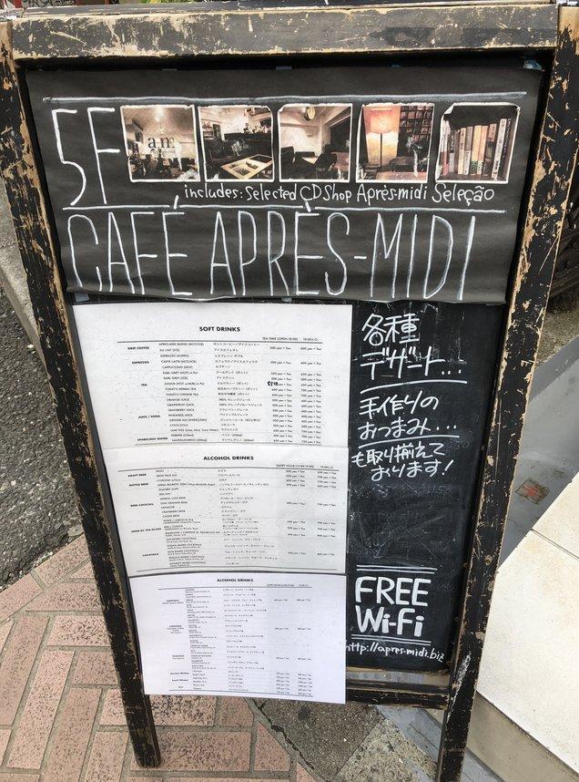 カフェ・アプレミディ
