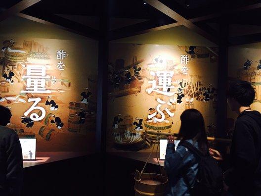 MIZKAN MUSEUM(ミツカンミュージアム)