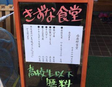 熊本の温かい人にふれあい、心あったまる休日を過ごそう!!