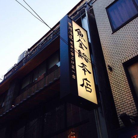 魚金 本店