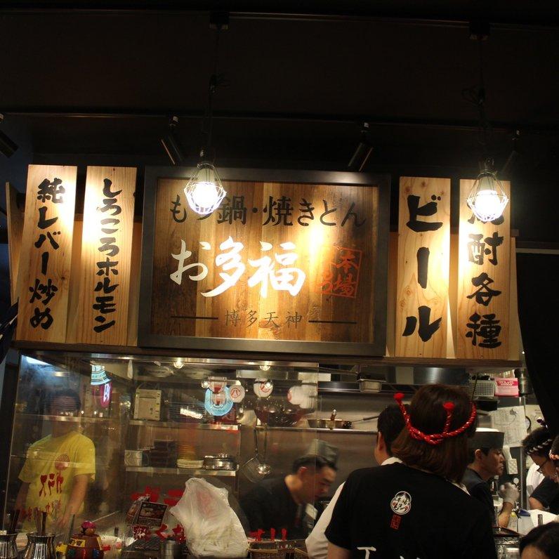 焼きとん・もつ鍋 お多福 立川店