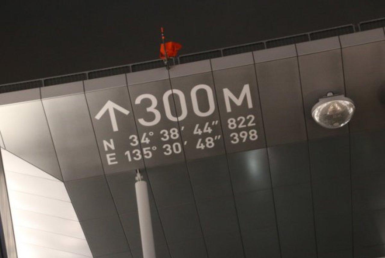 ハルカス300