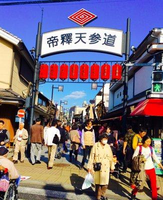 浅野屋煎餅店