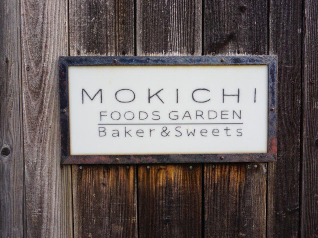 モキチ・フーズガーデン (MOKICHI FOODS GARDEN)