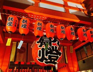 【1年でたった2日だけ!】まるで千と千尋の世界!?京都・伏見稲荷大社の本宮祭が美しすぎる。