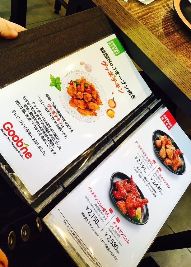 グッネチキン(Goobne chicken)
