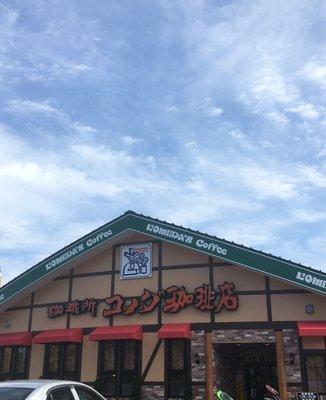 コメダ珈琲店 東札幌5条店