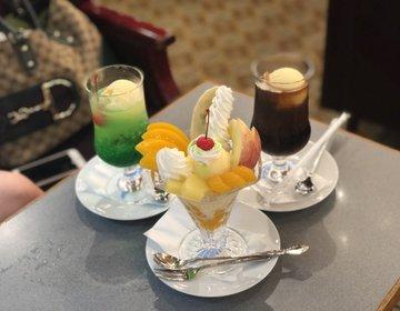 上野夜カフェ【フルーツパフェで涼しむ】上野おすすめ喫茶店『ギャラン』