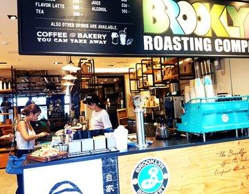 横浜カフェデートの新スポット!ブルックリン発のお洒落デート美味しいカフェ&ベーカリー&swell。