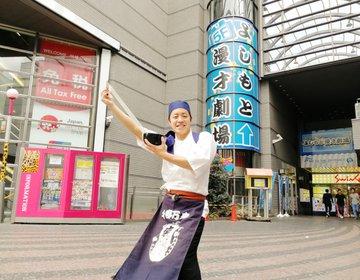 大阪を通に楽しむ!吉本芸人 キャタピラーズ・しげみうどんさんと巡る絶品うどん店!