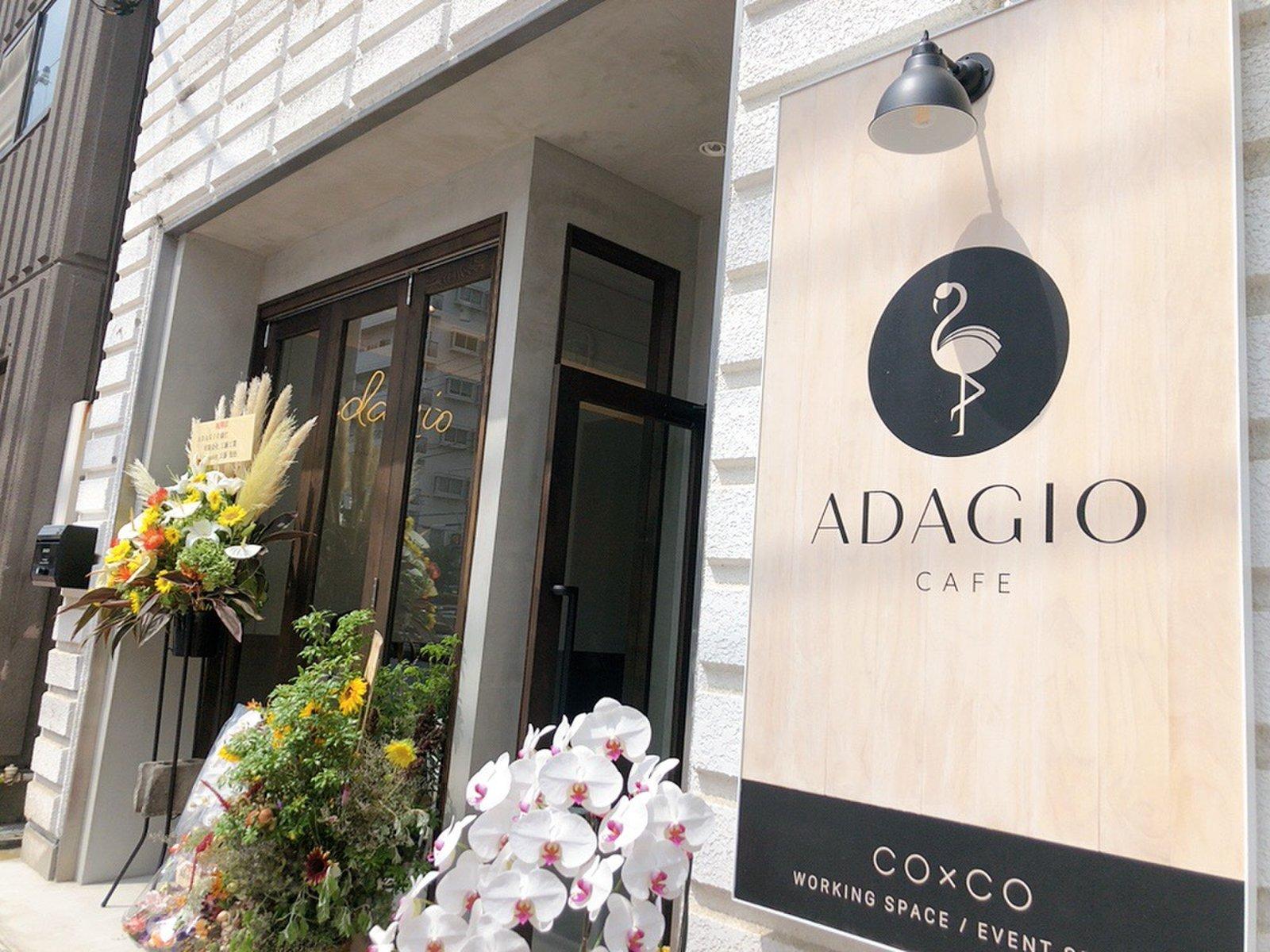 アダジオカフェ (ADAGIO CAFE)