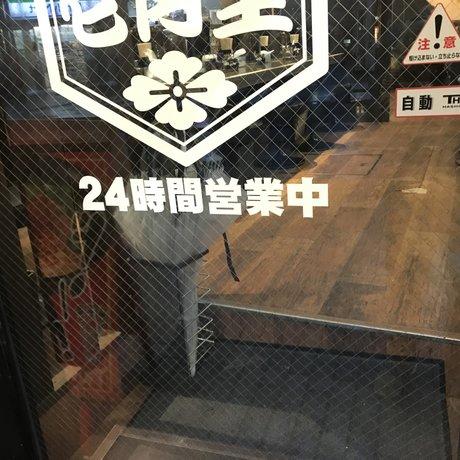 壱角堂 池袋西口店