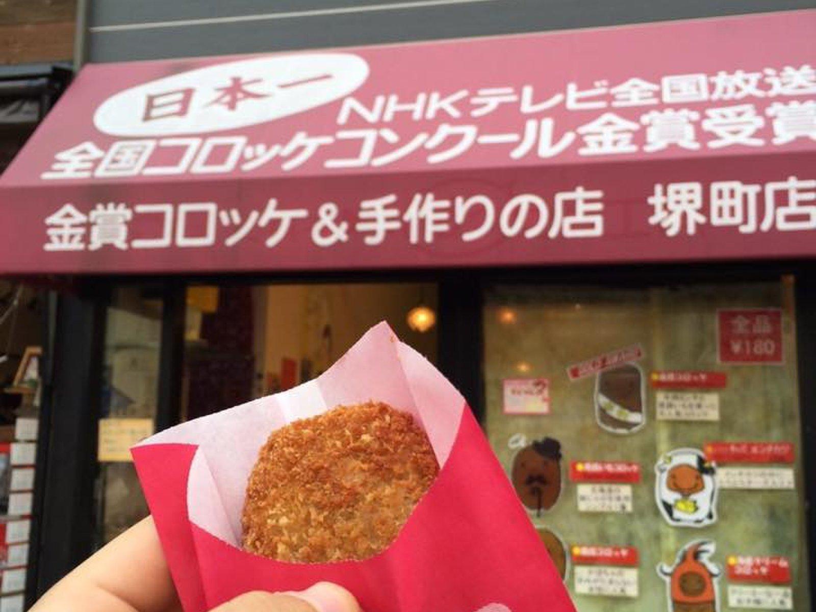 金賞コロッケ&手作りの店 色内店