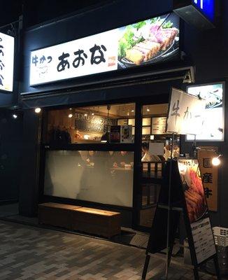 牛かつあおな 渋谷3丁目店