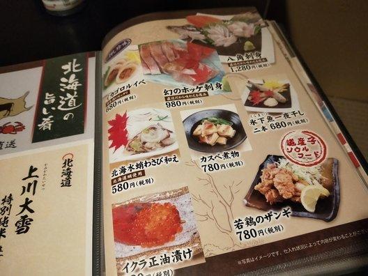 日本全国 美味しい肴 よくばり屋 新橋店