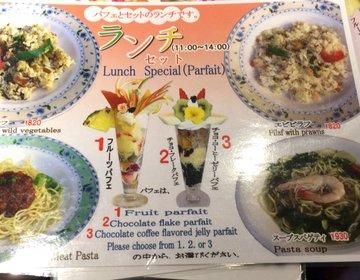 宮崎県で人気のフルーツパフェ店【フルーツ大野】はランチがお得!