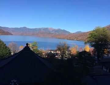 今年はどこに行く?関東で紅葉を愛でる旅♡朝焼けの男体山と中禅寺湖が美しすぎた!渋滞回避の裏ワザも♪