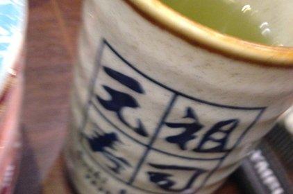 元祖寿司 浅草駅前店