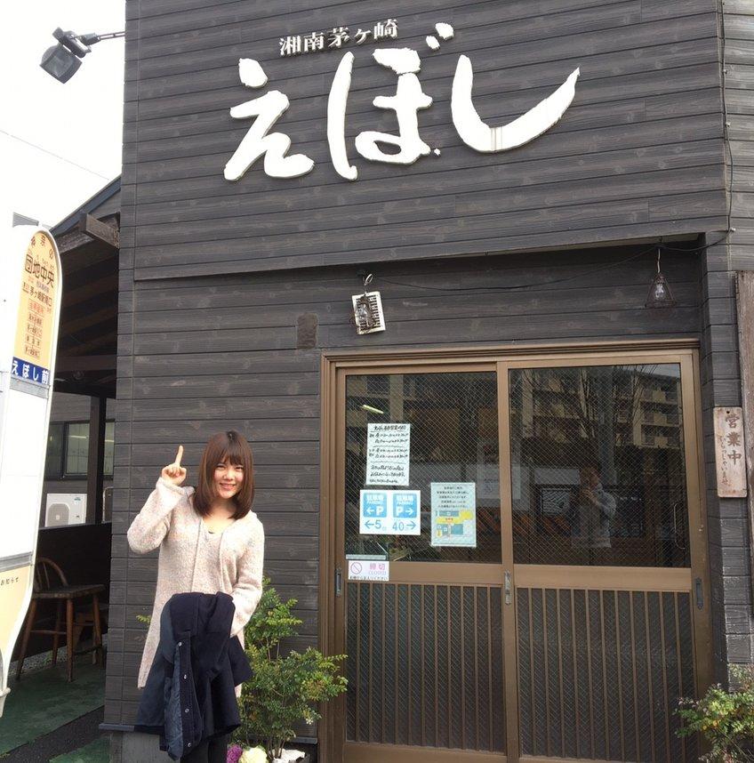 えぼし 茅ヶ崎本店