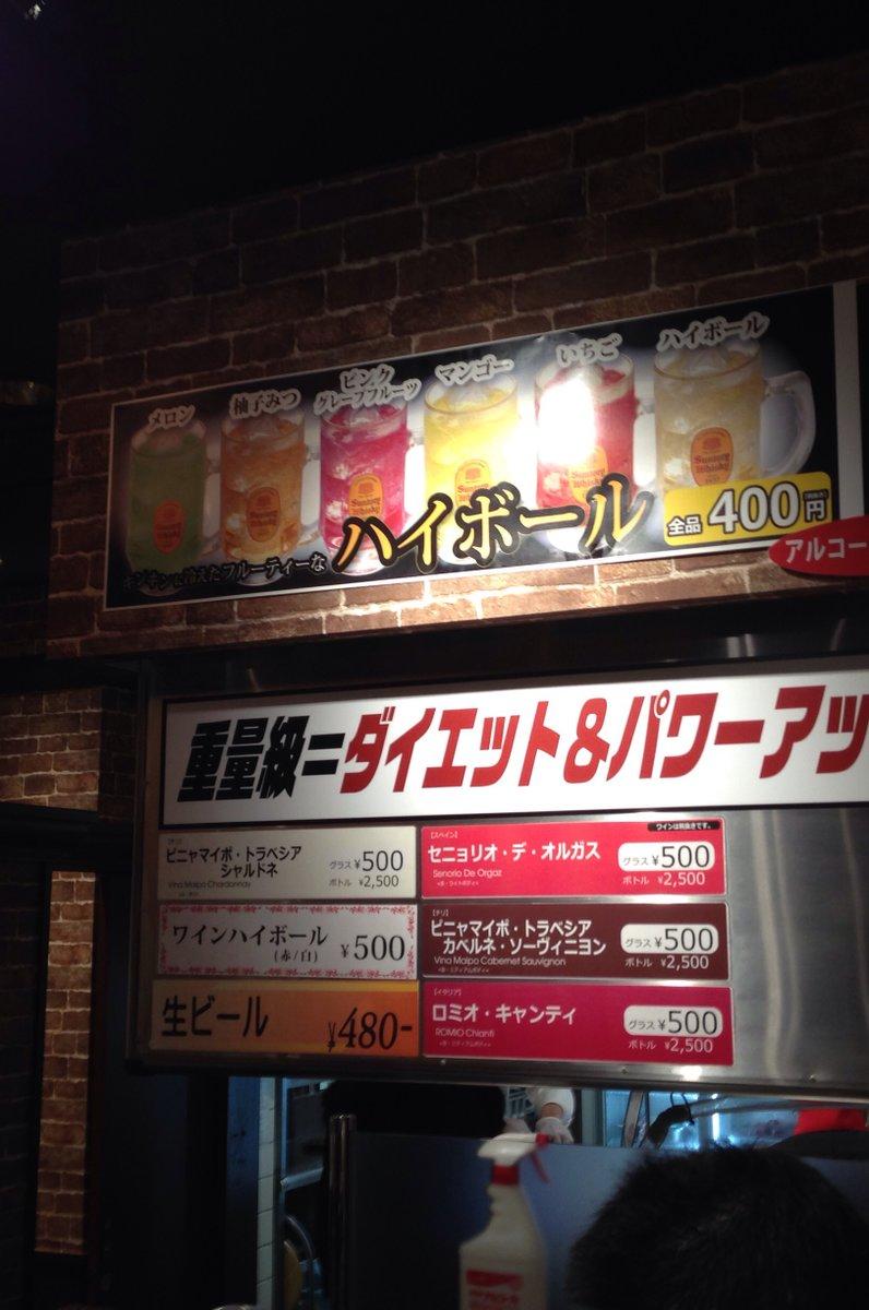 【閉店】いきなり!ステーキ 渋谷桜丘店