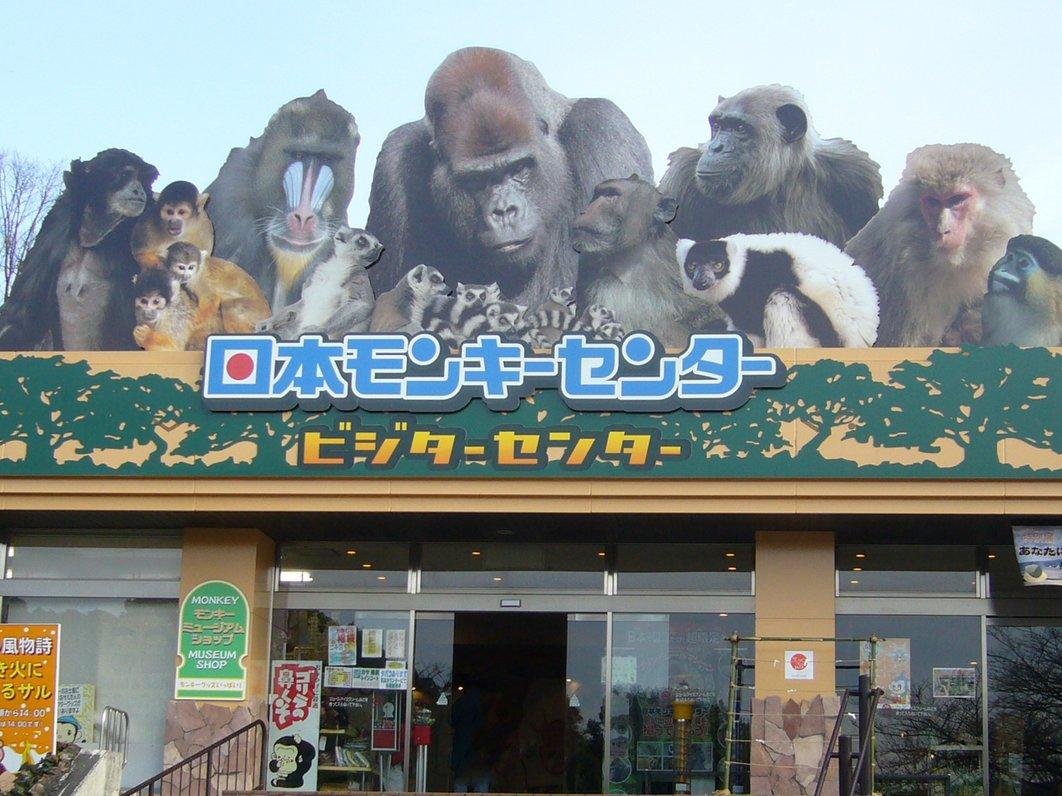 日本モンキーセンター