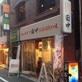 串カツ田中 新宿三丁目店