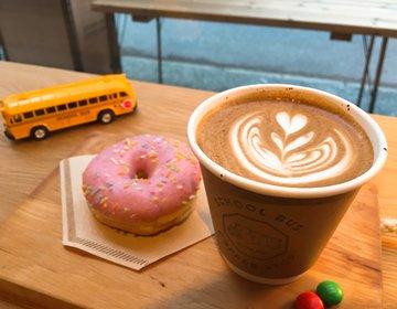【北浜・カフェ】おひとりさまにもおすすめ!話題のお店のヒントは「スクールバス」!?