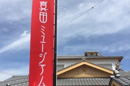 九度山町役場 九度山・真田ミュージアム