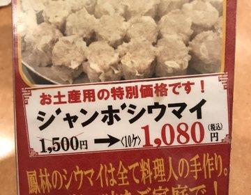 横浜中華街で絶対に買ったほうが良いお土産☆お土産の秘密の調理法も公開します★