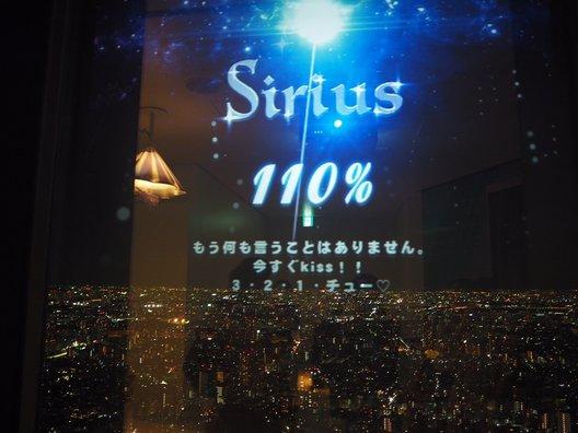 SKY CIRCUS サンシャイン60展望台