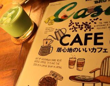 おしゃれなカフェでほっと一息[女子会・デートにぴったり]神戸・居心地のいいカフェ3選♡