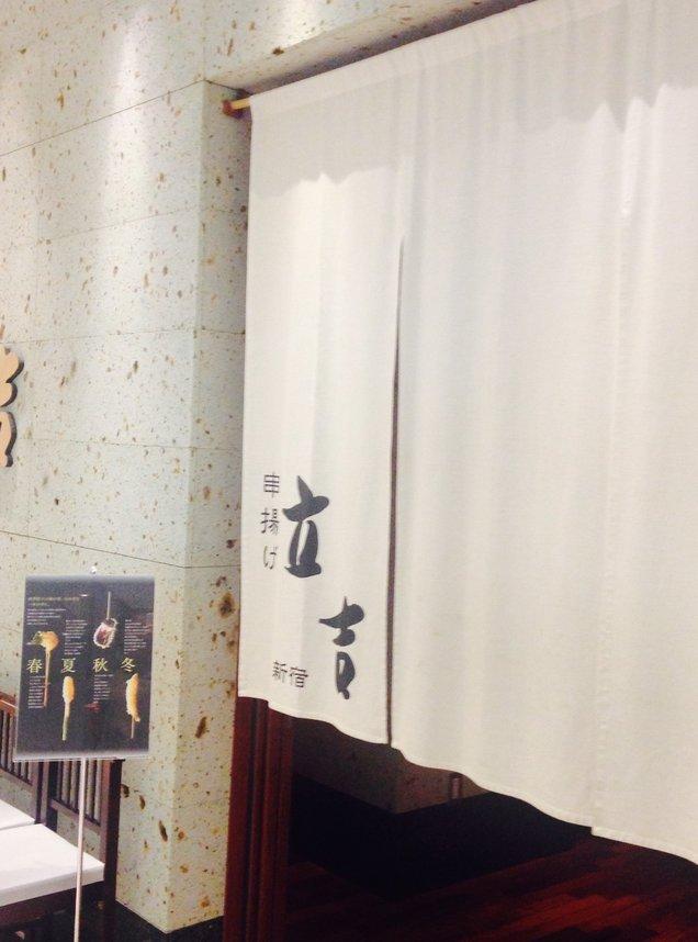 新宿 立吉 浦和店