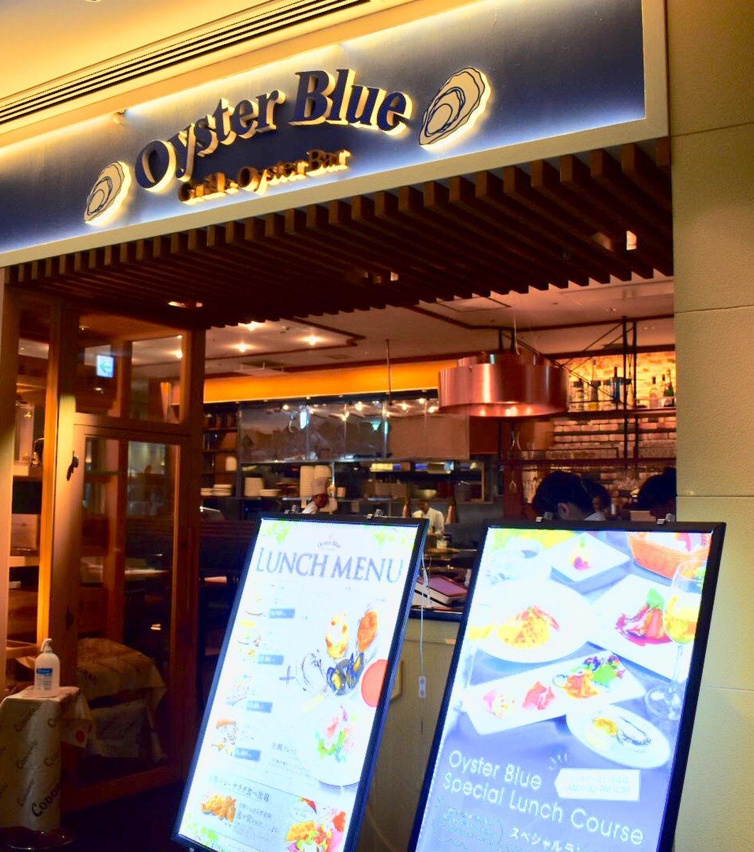 【閉店】梅田 牡蠣&グリル オイスターブルー グランフロント大阪店