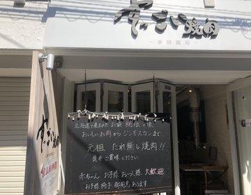 これはヤバイ!参宮橋「すっごい焼肉」はマジですごかった!北海道産の絶品ジンギスカン定食