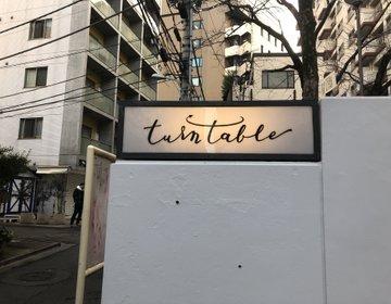 日本初!渋谷の隠れ家スポットにできたオーベルジュ型アンテナショップ「TurnTable」の魅力