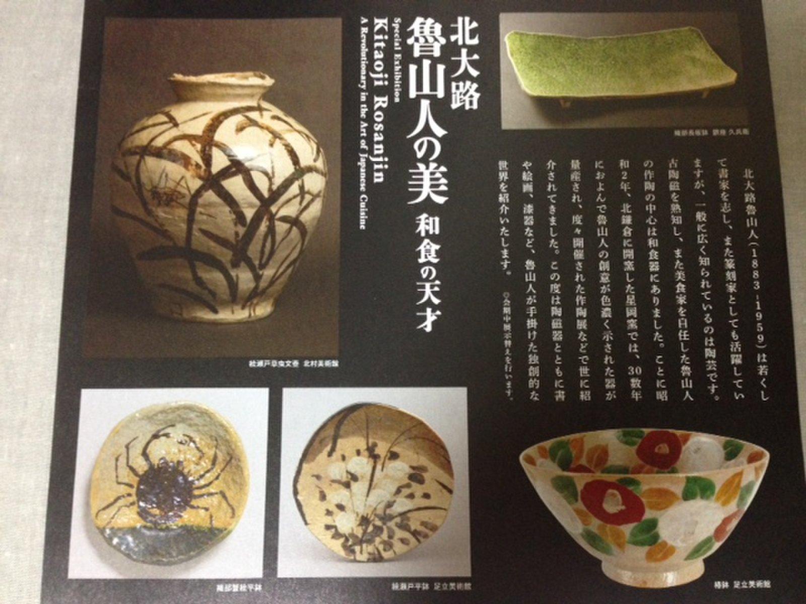 三井記念美術館