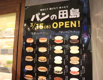 下北沢駅前にレトロ×おしゃれな手作りコッペパン屋「パンの田島」OPEN♡