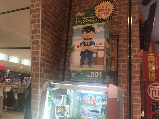 こち亀ゲームパーク
