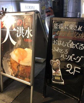 渋谷 大人のハンバーグ
