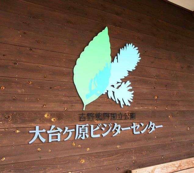 大台ケ原ビジターセンター