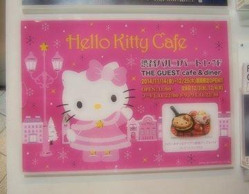 クリスマスまで期間限定オープン!渋谷パルコにハローキティカフェ