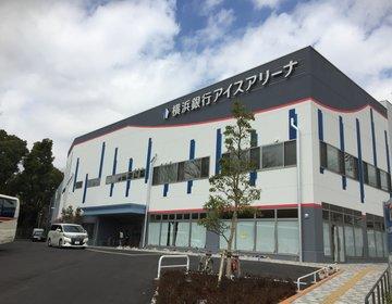 脱マンネリ☆横浜で家族の休日を過ごそう!電車・車アクセス可!スケートリンク&コスパ良ランチ!子連れ