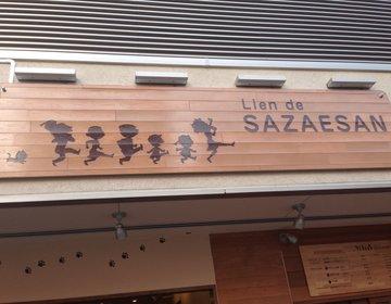【桜新町で話題のカフェ】リアン・ドゥ・サザエさん(Lien de SAZAESAN)に行ってみた♪