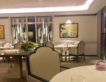 リッチなホテル日航の中華ランチをリーズナブルに楽しむ〜デート・女子会・家族会〜