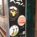 韓国家庭料理・焼肉 ヘラン