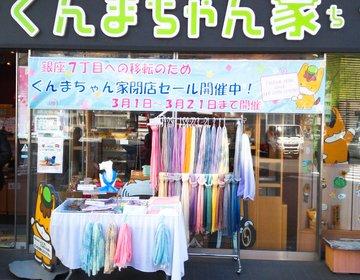 歌舞伎座(東銀座)の目の前にある群馬県のアンテナショップ「ぐんまちゃん家」