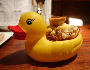 【歌舞伎町】インスタ映えの居酒屋を発見・可愛いアヒルのポテトサラダに一目惚れ。ハレバレペコリ