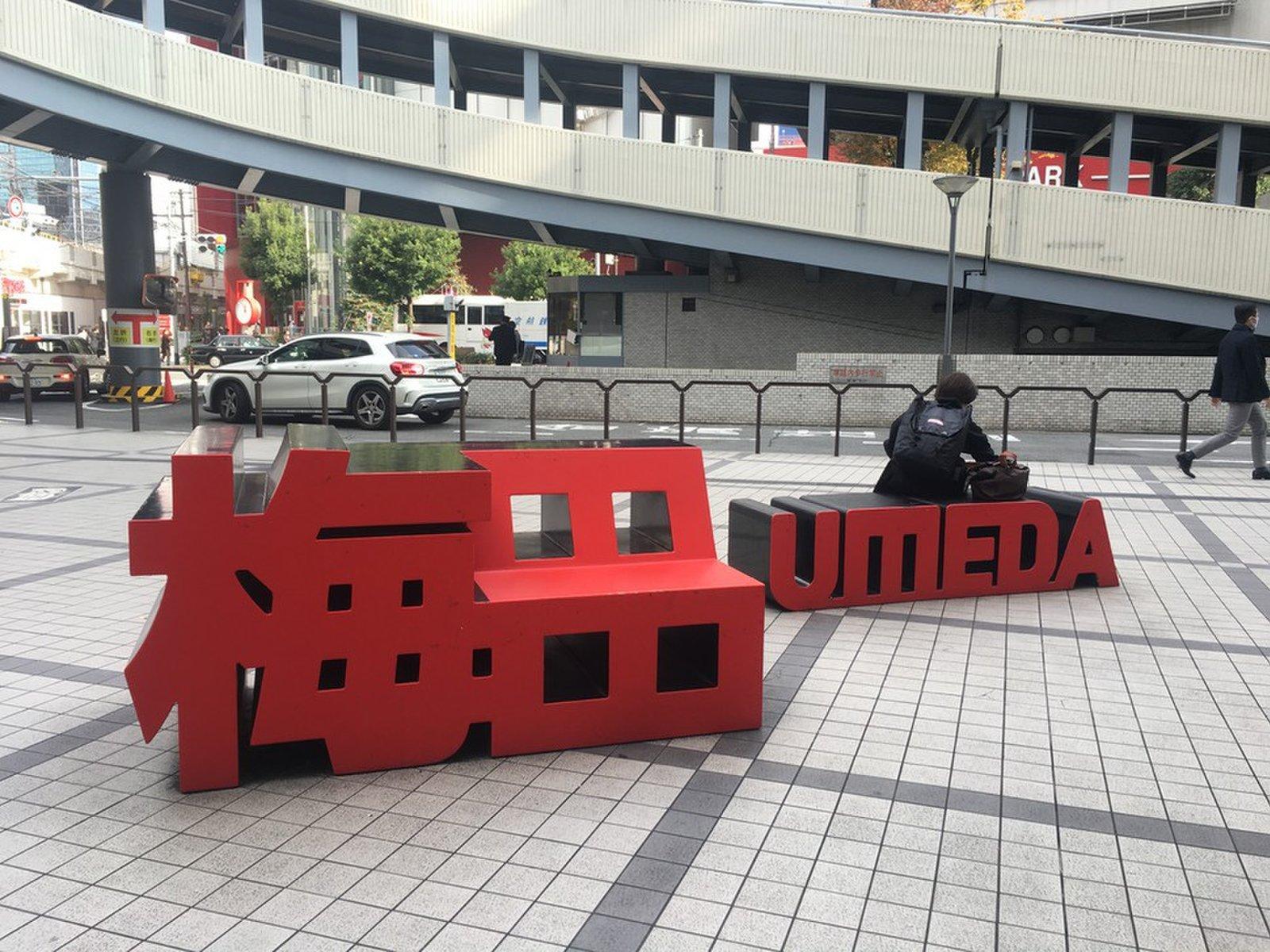 梅田駅(大阪市営)